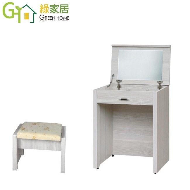 【綠家居】米思 時尚2尺上掀式鏡面化妝台/鏡台組合(二色可選+含化妝椅)