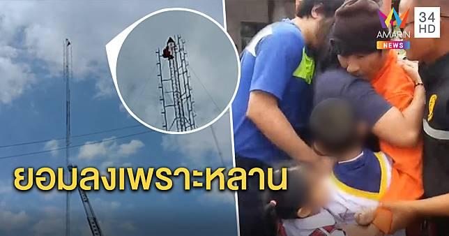 หนุ่มใหญ่ช่างไฟฟ้าปีนยอดเสาสูง 60 เมตร เครียดทะเลาะเพื่อนบ้าน หลานตัวน้อยเกลี้ยกล่อมยอมลง