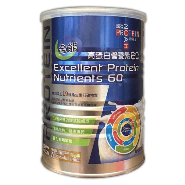 NOAH 諾亞 全能高蛋白營養素60 400G/瓶