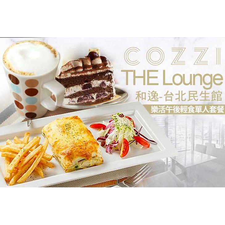 【和逸 台北民生館-THE Lounge】樂活午後輕食單人套餐