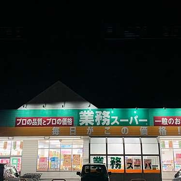 業務スーパー 八幡店のundefinedに実際訪問訪問したユーザーunknownさんが新しく投稿した新着口コミの写真