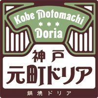神戸元町ドリア あみPO店