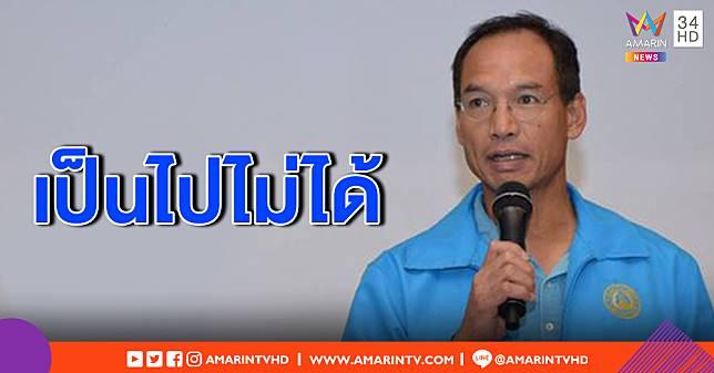 ลือสนั่น! เพื่อไทยต่อสาย