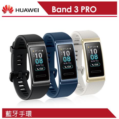 Huawei 華為 Band 3 Pro 藍牙智慧手環藍色