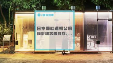 日本新型透明廁所引發爭議,聽完設計理念之後你怎麼看?