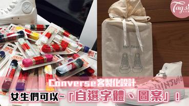 Converse推出客製化訂製服務!快來這裡,設計獨一無二的專屬帆布鞋~