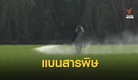 เช็กรายชื่อ กมธ.วิสามัญศึกษาควบคุมสารเคมีเกษตรฯ