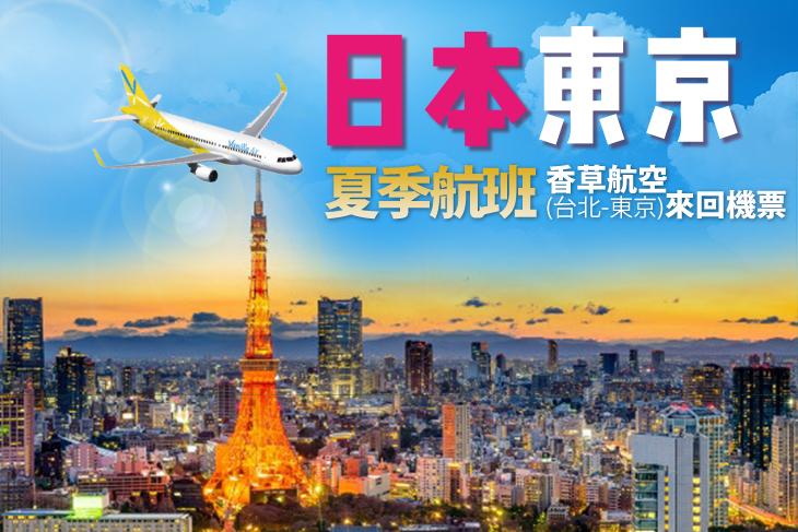 【日本】香草航空(台北-東京)來回機票 #GOMAJI吃喝玩樂券#電子票券#國外旅遊/遊輪
