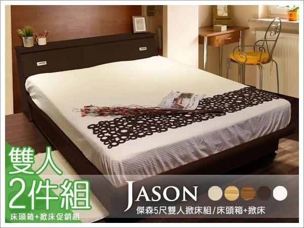 JASON傑森5尺雙人2件組/床頭箱+掀床(CF1/床頭箱+掀床)【DD House】