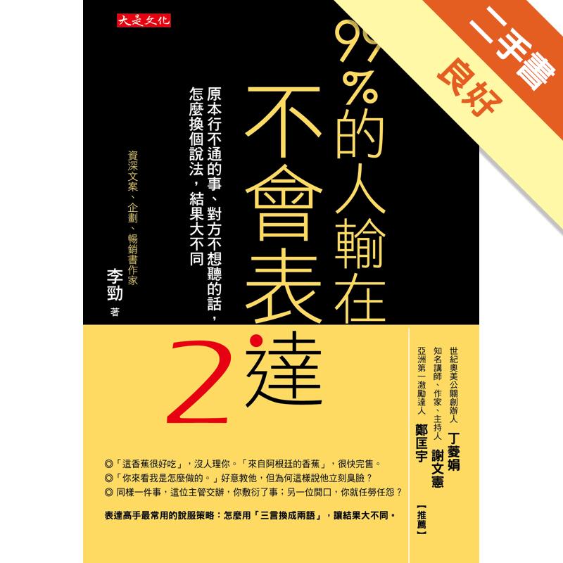 商品資料 作者:李勁 出版社:大是文化 出版日期:20190102 ISBN/ISSN:9789579164801 語言:繁體/中文 裝訂方式:平裝 頁數:336 原價:340 -----------