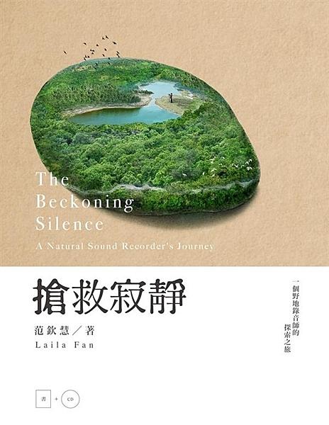台灣第一本 書+CD 探討聲音的自然書寫 透過聆聽,療癒人心、療癒大地,改變世界...