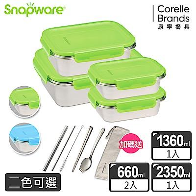 【美國康寧】Snapware316不鏽鋼可微波保鮮盒 4入組(D01)