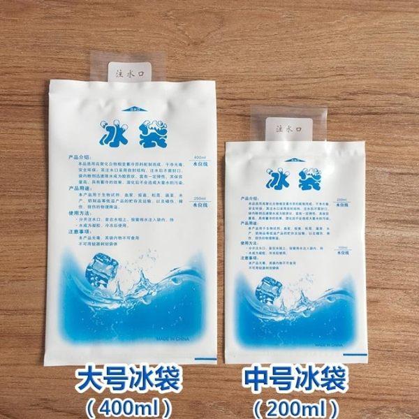 注水冰袋食品水果醫用水產海鮮保鮮冷藏