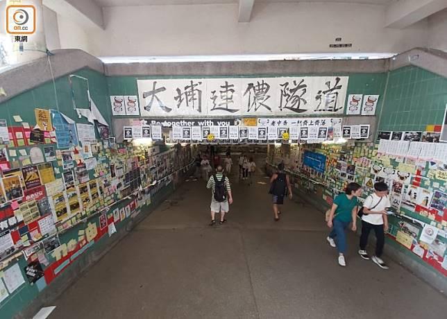 大埔火車站外的行人隧道貼滿便利貼。(張開裕攝)