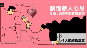 情人節禮物清單:讀懂戀人心思,12個0退貨率的質感選物