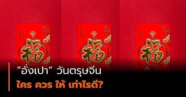 อั่งเปาให้เท่าไรดี? ใครควรให้อั่งเปาใน วันตรุษจีน