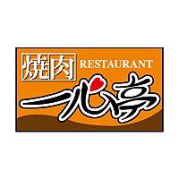 一心亭 函館広野店