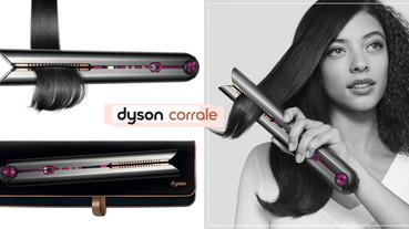 自然捲救星!Dyson推出最新「Corrale直髮造型器」,造型同時護髮、髮質越夾越水潤!