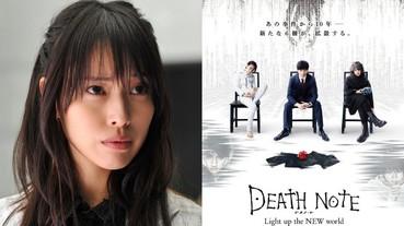新版《死亡筆記本》電影劇照曝光 10 年後的「彌海砂」依舊美翻!