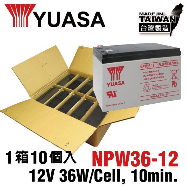 12V36W小型設備用電精密儀器不漏液、免加電解液、免維護、不需定期均充UPS緊急備用電源設備-----------------------------------------------------