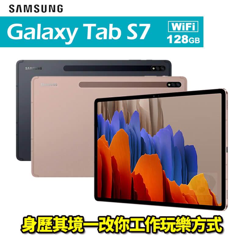認識Galaxy Tab S7及S7+。由我們最強悍的晶片組加持,工作娛樂盡在超流暢120Hz顯示螢幕。按下鍵盤,享受如電腦般的體驗,或使用超低延遲S Pen,進行前所未有的書寫。身歷其境的平板體驗,
