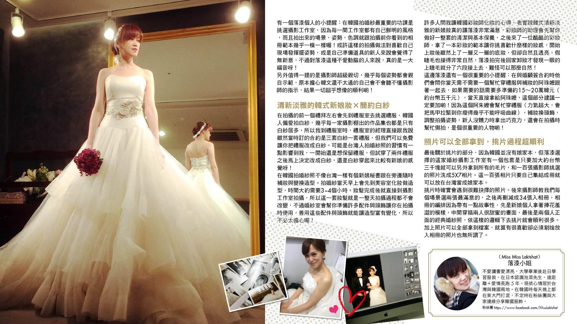 親愛的,我們去韓國拍婚紗照吧!