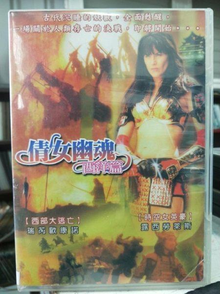 挖寶二手片-Y58-075-正版DVD-電影【倩女幽魂 西洋篇】-瑞芮歐康諾 露西勞萊斯