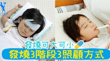 小朋友發燒爸爸媽媽最緊張!退熱貼只是舒緩,小孩發燒3階段3照顧方法