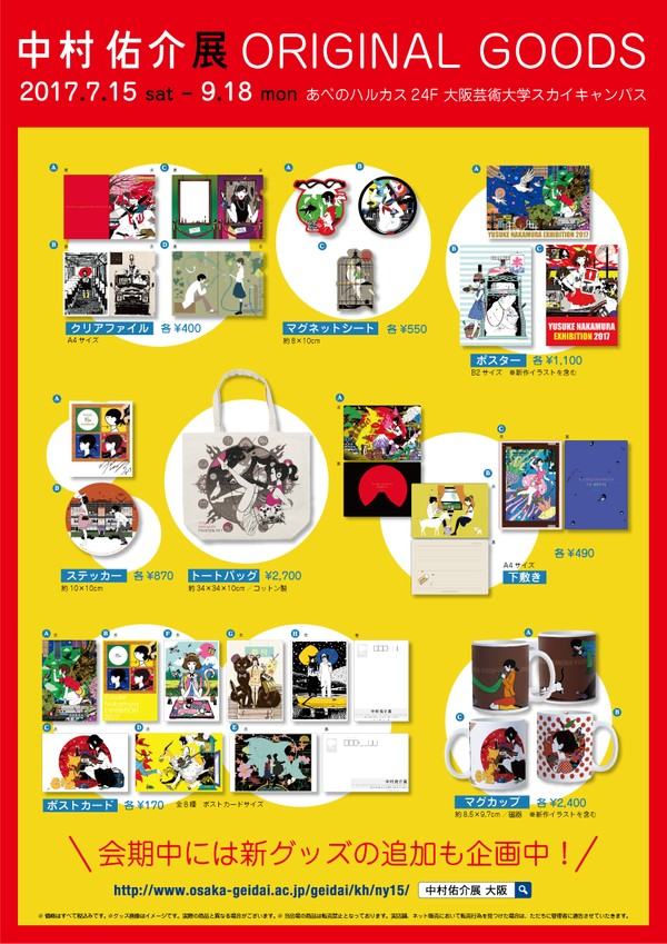 goods_list_v1.png