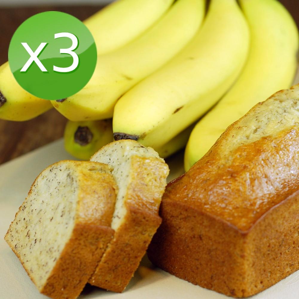 香蕉磅蛋糕禮3盒入(重量級) -分享烘焙