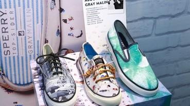SPERRY帆船鞋年輕化 推出好萊塢大師聯名合作鞋款
