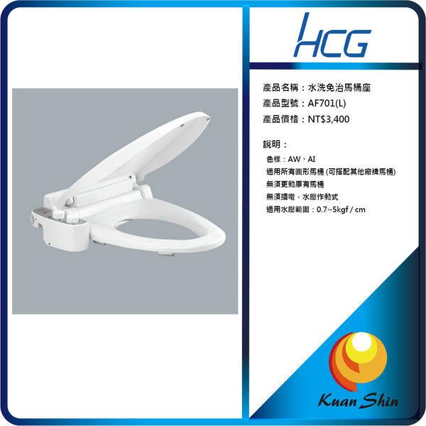 HCG 和成馬桶蓋/和成免治馬桶蓋 AF701(L)水洗免治馬桶座(牙色 白色) 免運費【光伸廚衛居家生活館】