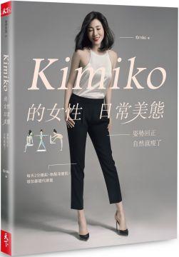 Kimiko的女性日常美態:姿勢回正,自然就瘦了 (內附動作示範影片QR Code)