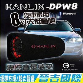 【晉吉國際】HANLIN-DPW8 汽車家用8寸大低音砲 震撼音量感受