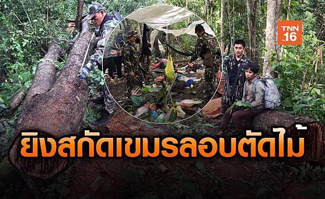 ยิงสนั่นป่า ! บุกจับชาวเขมรข้ามแดนตัดไม้หวงห้ามในเขตไทย
