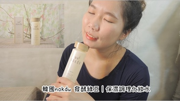 【保養】韓國nokdu 發酵綠豆|保濕調理化妝水-使用14天記錄,化妝水使用心得。