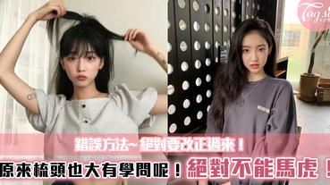 好好保養自己的頭髮,4個女生們必需堅守的方法~梳出健康有光澤的髮質!