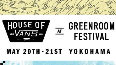 House Of Vans 日本站於 Greenroom Festival 17 熱鬧登場
