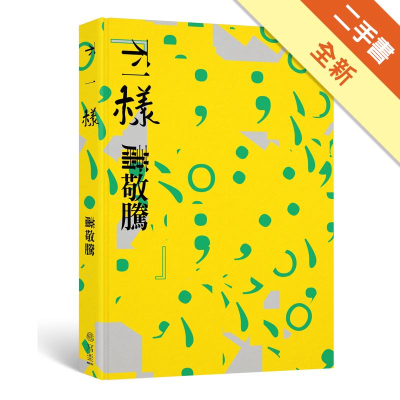 商品資料 作者:蕭敬騰 出版社:寫樂文化有限公司 出版日期:20190227 ISBN/ISSN:9789869732604 語言:繁體/中文 裝訂方式:精裝 頁數:200 原價:420 ------
