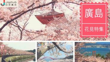 【花見特集】日本人熱選5大廣島賞櫻地