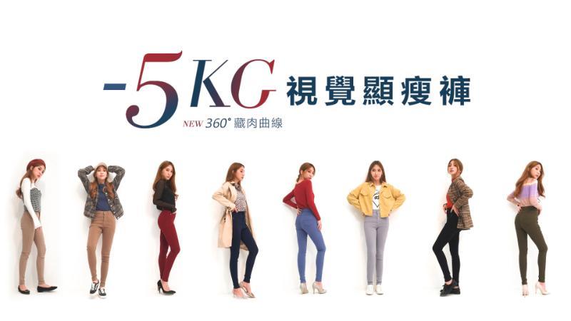 OB嚴選|-5KG視覺顯瘦褲|秋冬再升級