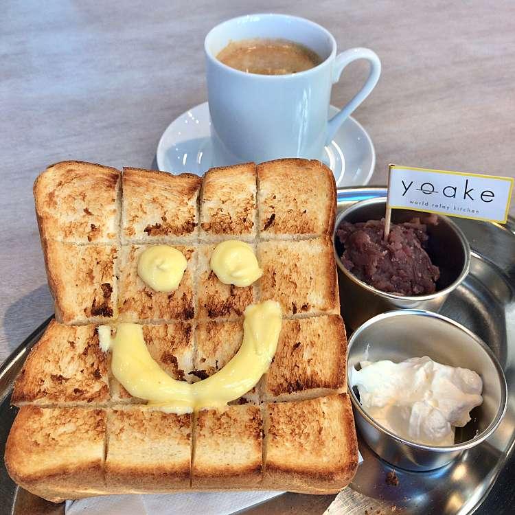 hiromame27さんが投稿した那古野カフェのお店yoake/ヨアケの写真
