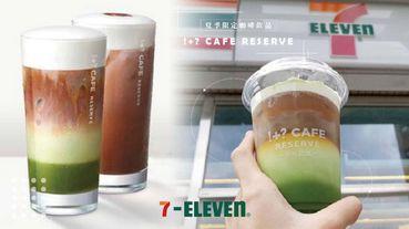 7-11「冰抹茶咖啡奶霜」!唯美的冰抹茶咖啡奶霜,全台只有這四家7-11有~