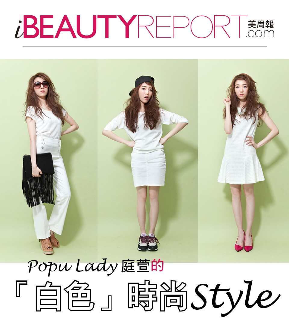 Popu Lady‧庭萱的『白色』時尚Style