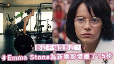影后不愧是影后!Emma Stone為新電影增重了15磅,雖然發胖可是卻感到異常興奮?