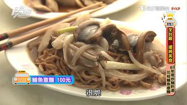 城邊真味炒鱔魚專家|食尚玩家:三代傳承鱔魚意麵!現炒花枝、豬肝湯專家
