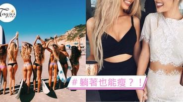 懶女人必學!睡前10分鐘輕鬆減肥~韓妹瘦身減肥「7大秘招」大公開!