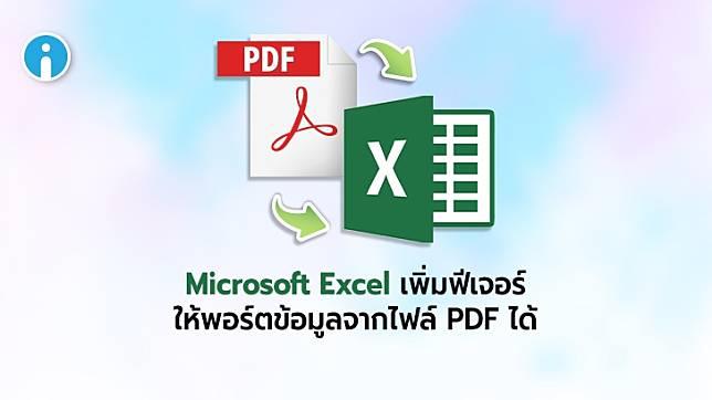Microsoft Excel เพิ่มฟีเจอร์ แปลงข้อมูลจากไฟล์ PDF มาใส่เป็นตาราง Excel ได้
