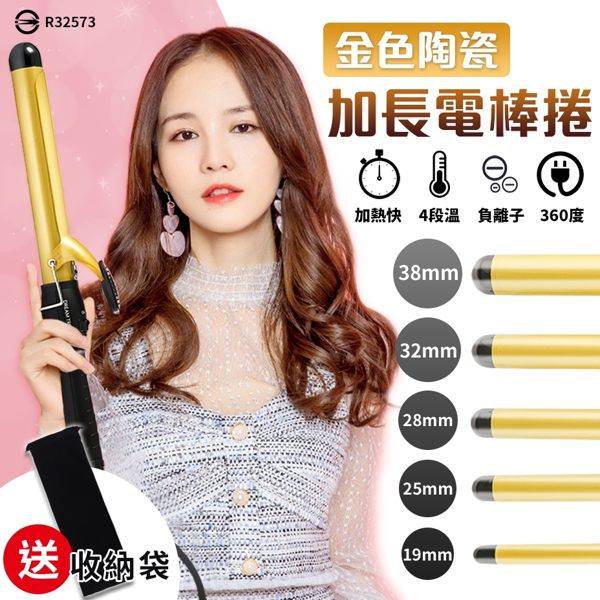 ☆BSMI認證:R32573nn電棒造型根本是出門必備~n好的電棒捲讓你瞬間變男女神❤