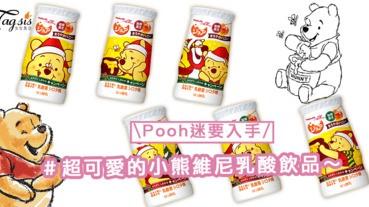 小熊維尼 X 益力多會擦出甚麼火花?日本推出小熊維尼乳酸飲品,超可愛的包裝要入手〜